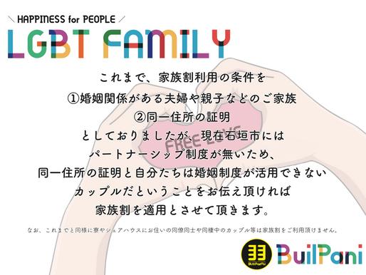 ビルパニ、LGBTカップルも家族割が使える!