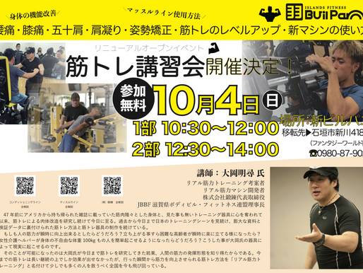 10/4ビルパニ移転オープンイベント決定!