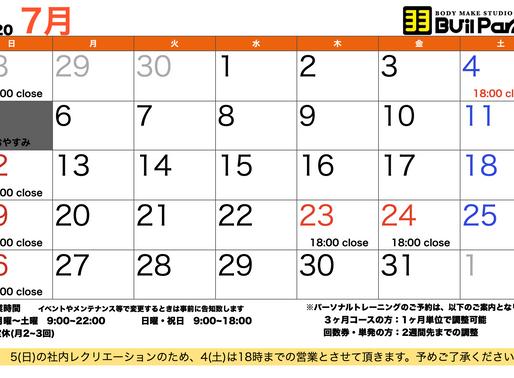 7月の営業日程