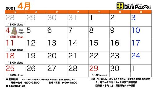 スクリーンショット 2021-03-20 15.30.56.png
