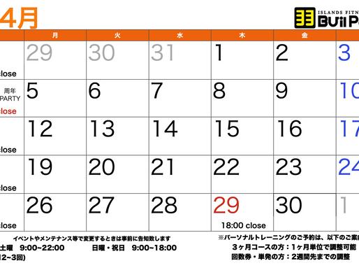 4月の営業日程