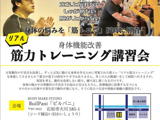 第2弾【トレーニング講習会】開催決定!