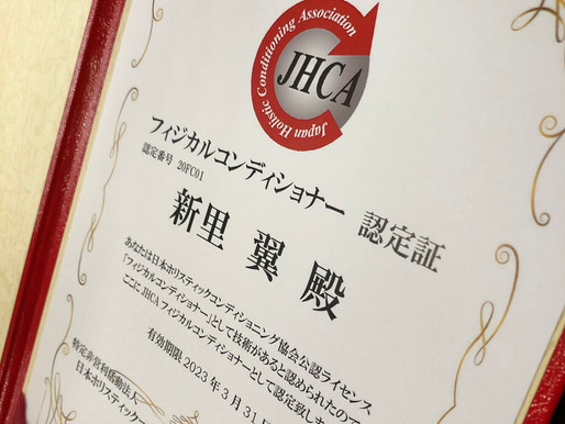 JHCAフィジカルコンディショナー認定!