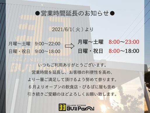 【営業時間延長のお知らせ】6月の営業日程&イベント