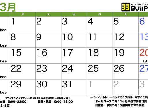 3月の日程