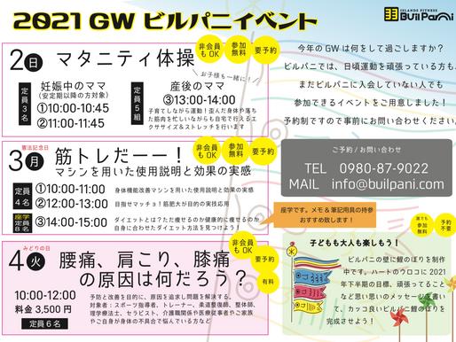 5月の営業日程&GWイベント