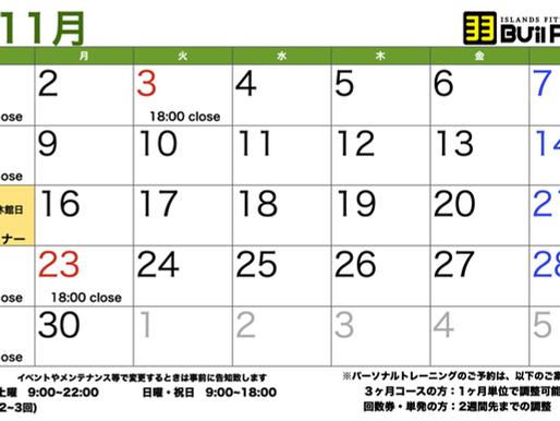 11月の営業日程