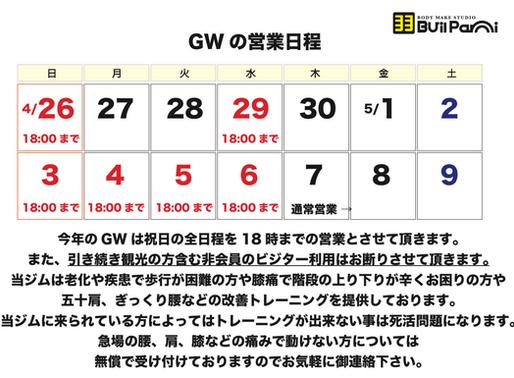 GWの営業日程