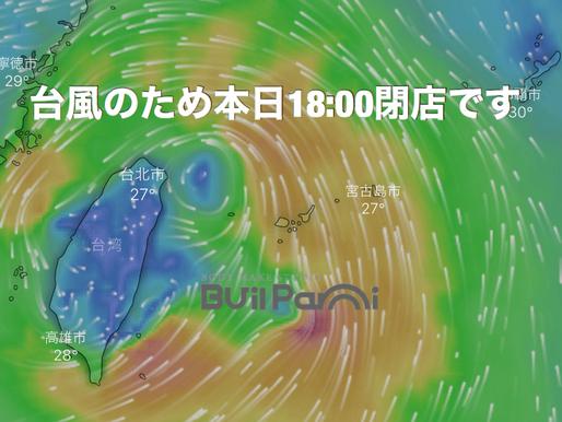 台風接近のため短縮営業のお知らせ