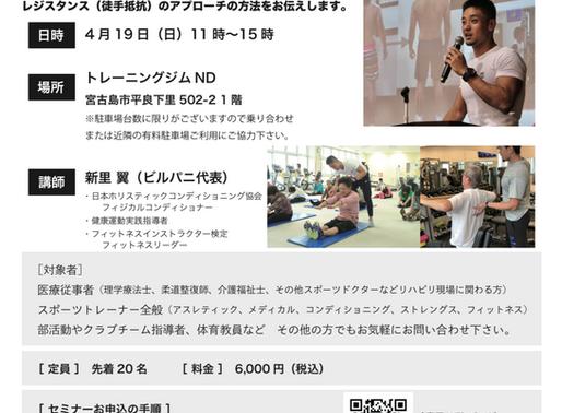 コンディショニング&トレーニングセミナーin宮古島