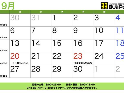 ビルパニ、びるぱに屋9月の日程