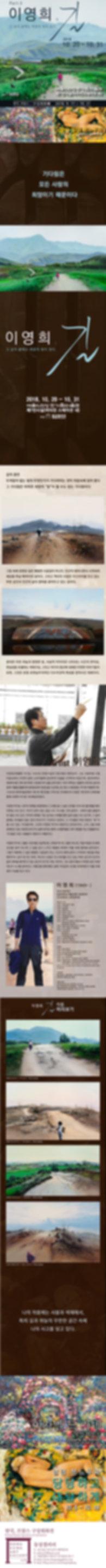이영희_전시소개 이미지_예당용.jpg