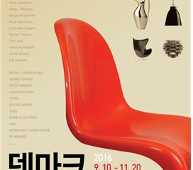 북유럽 디자인의 정수 그 매력에 풍덩~ 덴마크 디자인 展