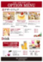 譏・lunch_option202000224 (1)_page-0002.jp