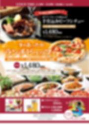 lunch_2019winter_A4-01.jpg
