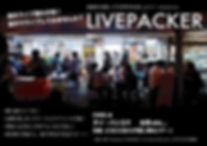 LIVEPACKER2017フライヤー.jpg