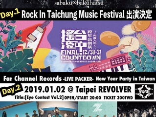 SABAKU∞BAKUHATSU【搖滾台中 ROCK IN TAICHUNG The Final Countdown - 2019台中跨年音樂祭】出演決定!
