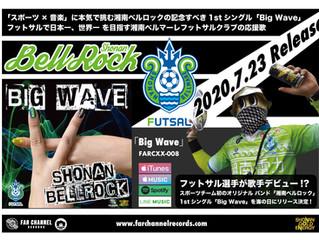 フットサル選手が歌手デビュー!?スポーツチーム初のオリジナル バンド「湘南ベルロック」、1stシングル「Big Wave」を海の日にリリース決定!