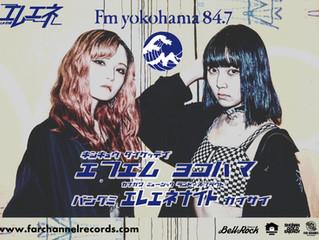 【FMヨコハマ】番組『#エレエネナイト』9月放送中!