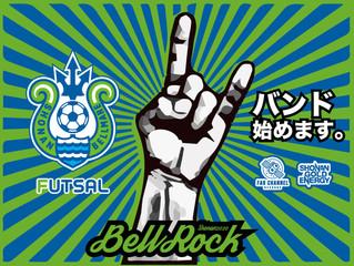 スポーツチームが本気のオリジナルバンド結成!湘南ベルマーレ フットサルクラブ×Far Channel Records×湘南ゴールドエナジー 「湘南ベルロック」結成のお知らせ