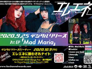 対極な個性を持つ最強姉妹「エレエネ」待望の1st EP「Mad Maria」デジタル配信リリース決定!