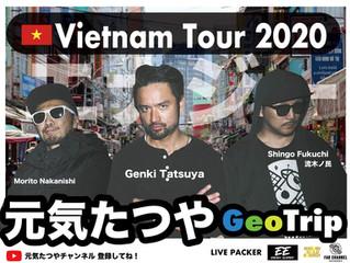 【2月ベトナム・ツアー】元気たつやGeoTrip ベトナム・ツアー情報!