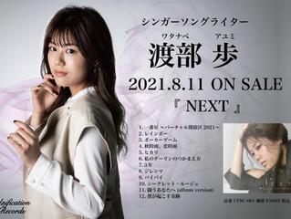 シンガーソングライター「渡部歩」の2ndアルバム『NEXT』が8月11日に全国リリース決定!
