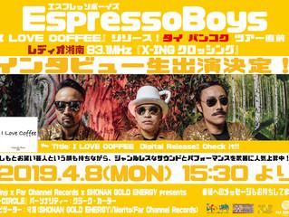 【メディア出演情報】2019.4.8 レディオ湘南83.1MHz ゲスト:EspressoBoys