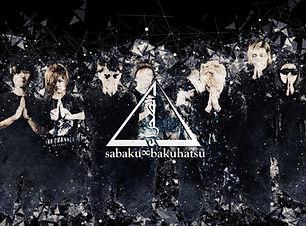 SabakuBakuhatsu.jpg