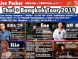 LIVE PACKER presents 11月のタイ・バンコク ツアーいよいよ開催!