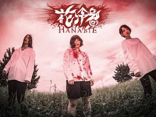 ラウド・ロックバンド『花冷え。』1st Mini Album 「開花宣言」リリースに向けフィーチャリングアーティスト決定!新着コメントが届きました!