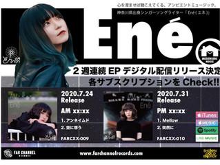 シンガーソングライター Ené(エネ) 2週連続EPデジタル配信リリース決定