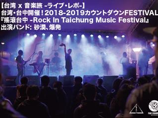 【台湾 x 音楽旅 -ライブ・レポ-】 台湾・台中開催!2018-2019カウントダウンFESTIVAL!『搖滾台中 -Rock In Taichung Music Festival』出演バンド: 砂