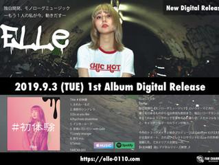独自開発のモノローグミュージックというテーマを掲げるシンガー「ELLe」の1stAlbum 「#初体験」 2019.9.3 配信リリース開始!