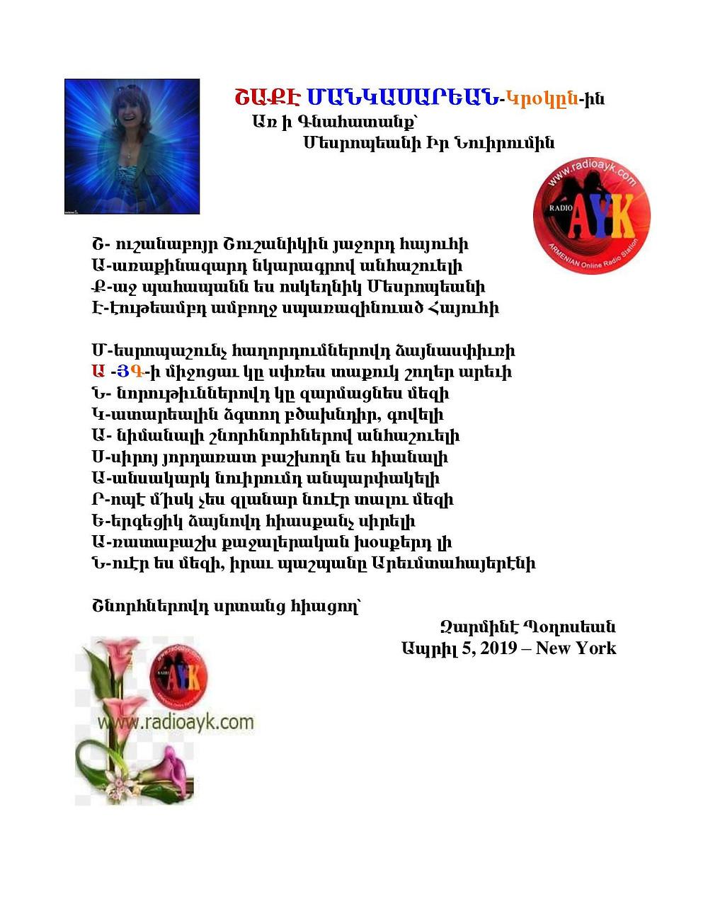 Շնորհակալութեամբ հետեւեալ գեղեցիկ բանաստեղծութիւնը սիրելի Զարմինէ Պօղոսեանին կողմէ: Ձեզ կը մաղթենք յաջողութիւն: Գրիչդ անսպառ: