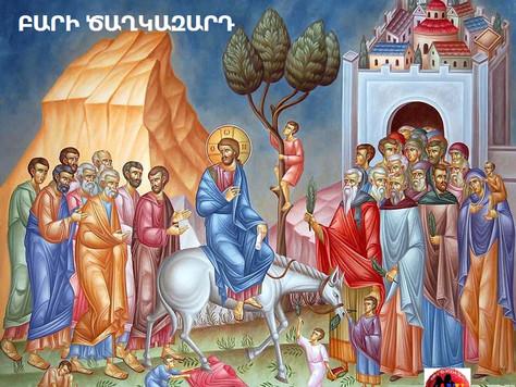Ծաղկազարդ. Հիսուսի հաղթական մուտքը Երուսաղեմ