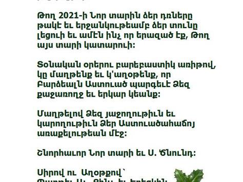 Շնորհաւոր Նոր տարի 🎄եւ Ս. Ծնունդ:Սիրով ու Աղօթքով Պարթեւ Աւ. Քհնյ. եւ Երեցկին Գարագաշեան