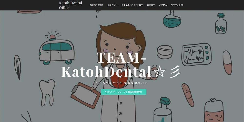長岡京 衛生士 歯科衛生士 採用 加藤歯科診療所