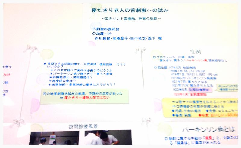 加藤歯科診療所