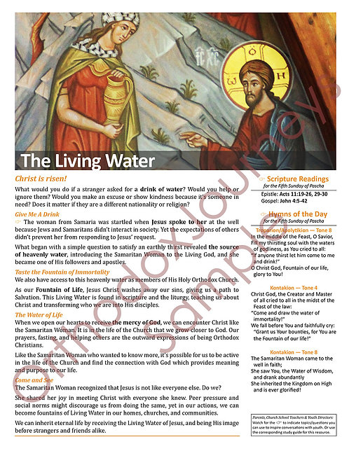 Unit 7: Lesson 4: Sunday of the Samaritan Woman
