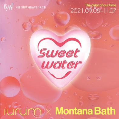 210826_SweetWater-인스타.jpg