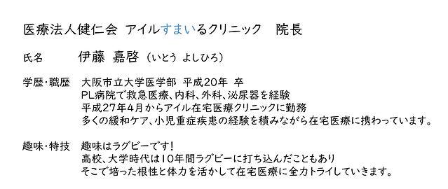 伊藤先生 紹介.jpg