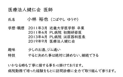 小林先生  紹介HP.jpg