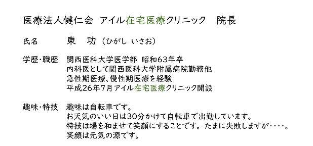 東先生 HP紹介.jpg