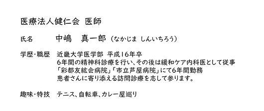 中嶋先生  紹介HP.jpg