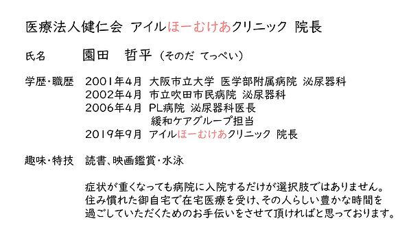 園田先生  紹介HP.jpg