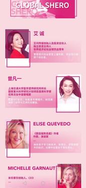Global sHero Awards, Shanghai, China