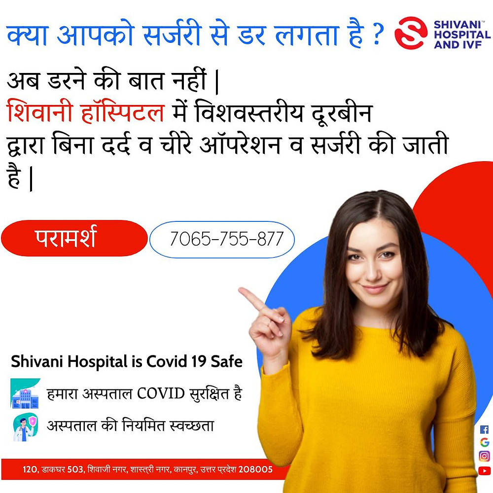 Best Hernia Hospital in Kanpur