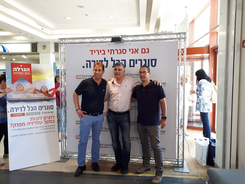 Sogrim Hakol LaDira with Gil Azoulay Traklin Hashmal