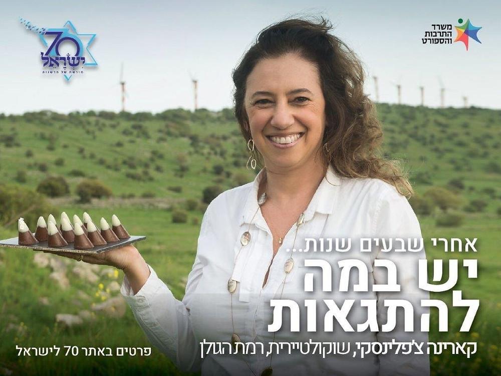 'De Karina' Billboard Campaign for Israel's 70th Anniversary